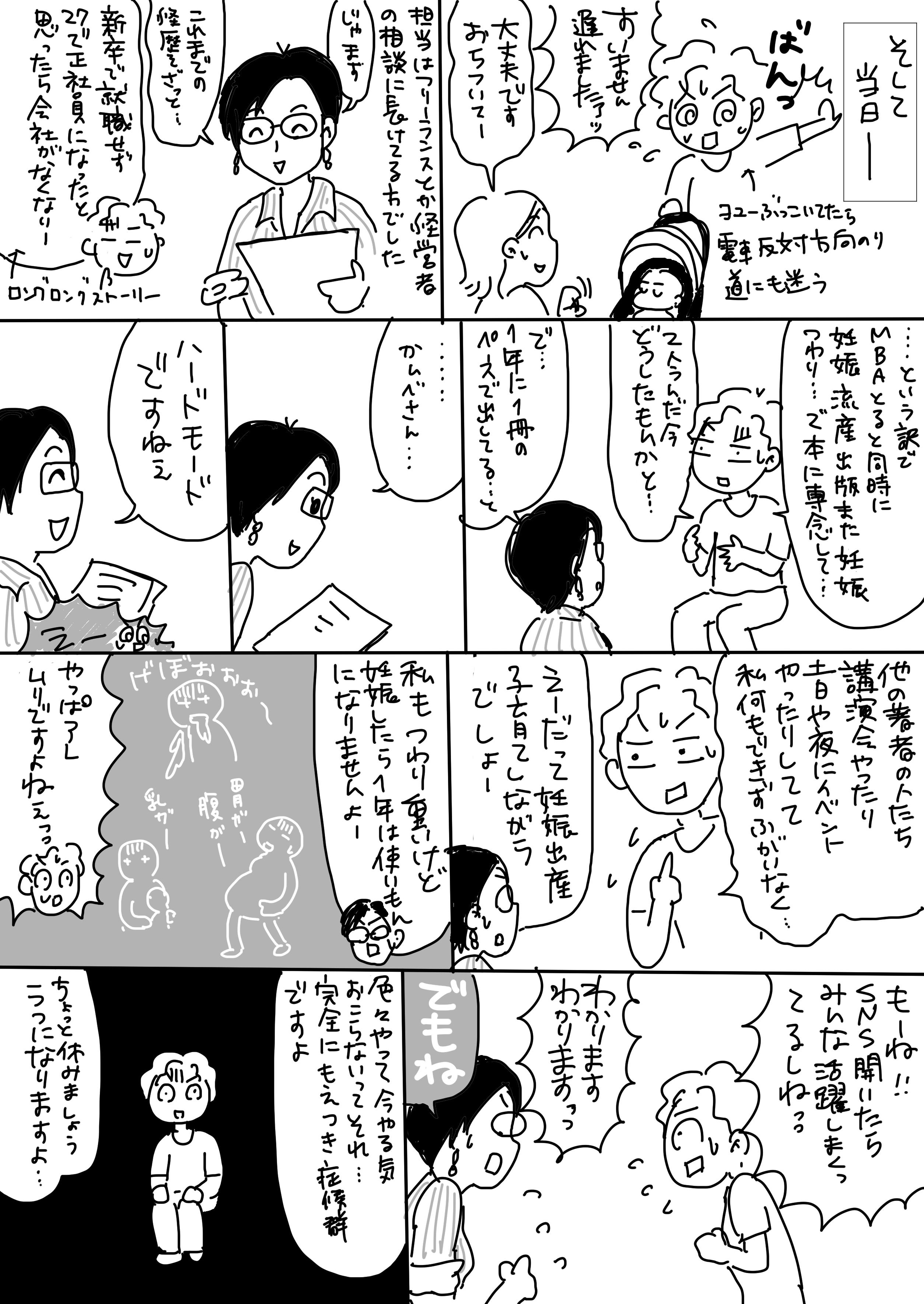 コミック9_出力_002